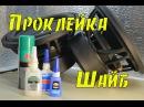 Ремонт динамика Alphard Hannibal fx30. Проклейка шайб. subwoofer repair