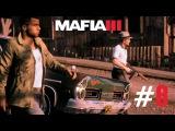 MAFIA 3: Прохождение #8 - Найти Троя, живым!