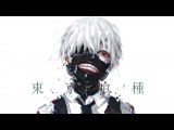 Tokyo Ghoul AMV - Hungry (HD 1080 60FPS)