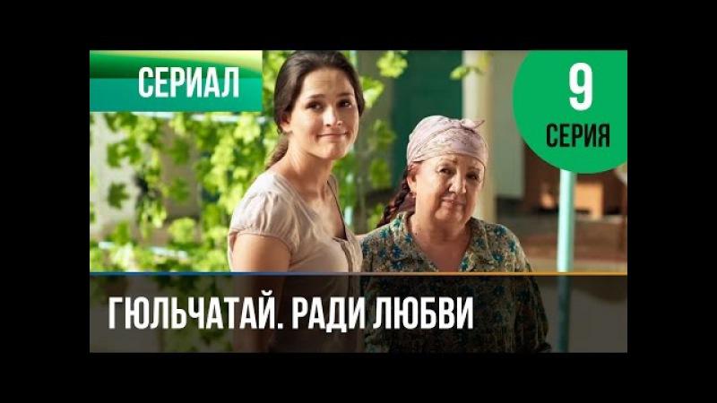 Гюльчатай. Ради любви 9 серия - Мелодрама   Фильмы и сериалы - Русские мелодрамы