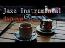 SOFT ROMANTIC JAZZ INSTRUMENTAL AUTUMN JAZZ - BACKGROUND Relaxing Romantic Sensual Music