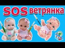 Куклы Пупсики Даша Заболела Ветрянкой Играем в дочки матери Делаем УКОЛЫ В ПОПУ