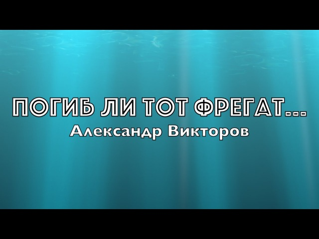 Погиб ли тот фрегат Александр Викторов Автономка 3