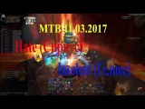 МТВ 11.03.2017 Hate (Сириус) - Insolent (Гелиос)