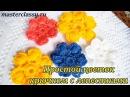Вязание для начинающих. Как связать простой цветок крючком с лепестками: видео у...