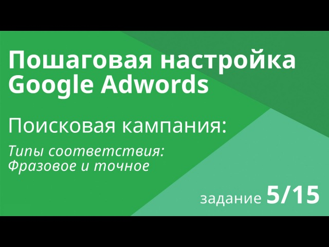 Настройка поисковой кампании Google AdWords: Типы соответствия (фразовое и точное) - Ша ...