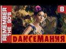 Remember The 90's ❤️ Best Dance Video Hits Collection 8