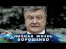 Новые русские сенсации : Личная жизнь Порошенко