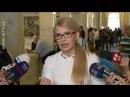 Юлія Тимошенко про вади ухваленого законопроекту про Конституційний суд 22.06.2017