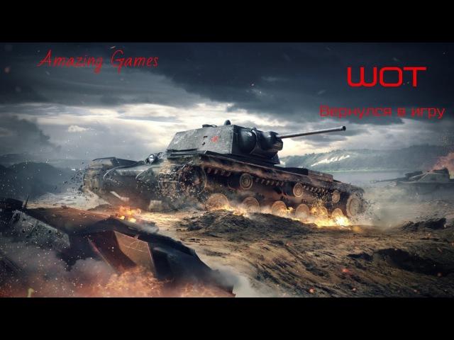 World of Tanks! СТРИМ! Вернулся в игру! Снимаем х5!