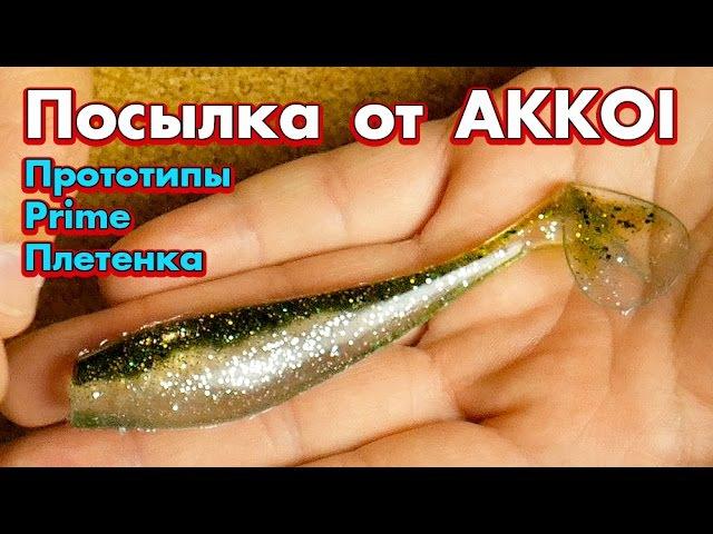 Посылка от Akkoi - прототипы новых приманок, Prime и плетенка для джерка