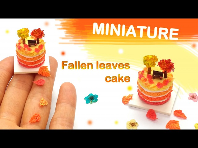 [DIY Miniature Fallen leaves cake ]가을에 생일 있는 사람 다모여 ! 낙엽케이크 미니어쳐