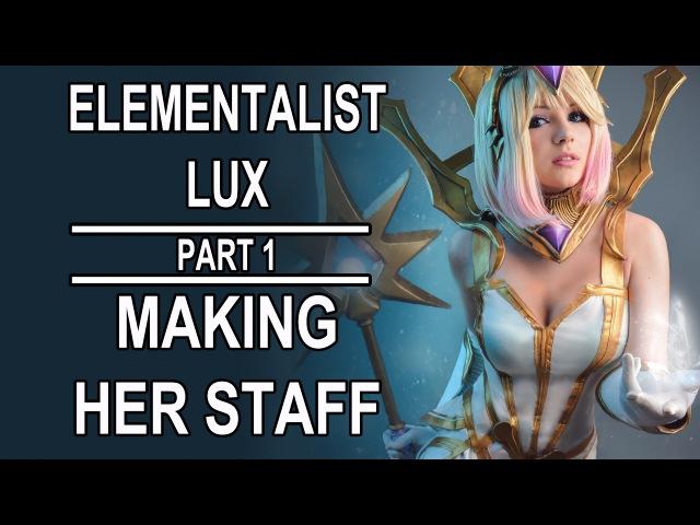Elementalist Lux Staff [1/2 Part] - Props Corner Episode 10