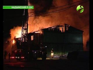 Сильный пожар в Пангодах. Почти 70 человек оставил без жилья