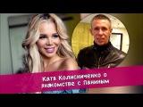 Екатерина Колисниченко рассказала о своём знакомстве и общении с Алексеем Паниным