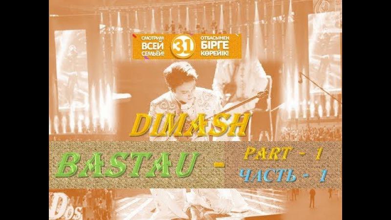 DIMASH-BASTAU: Solo concert in Astana part-1. Сольный концерт в Астане часть -1 (subt. ENGL-RUS)