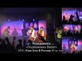 Nonamerz Поднимаюсь Выше  DVD Хип Хоп В России № 4 2007