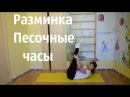 Бодифлекс. Разминка-гимнастика Песочные часы