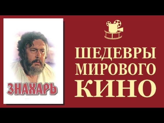 Знахарь HD (1982) Реставрация