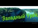 Красота Вишерской земли. Северный Урал. Аэросъемка DJI