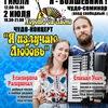 "1-2.07 группа ""ХорошО-да-ЛаднО"" в Москве!"