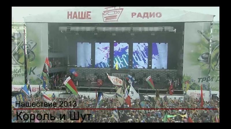 Король и Шут на НАШЕСТВИИ 2013. (Последний концерт Горшка).
