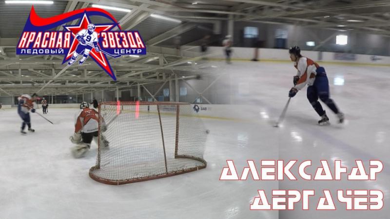 Александр Дергачев на льду