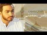 Azan with Tamer Hosny