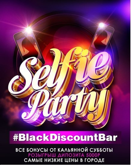 Афиша Хабаровск 22 октября 2016 / Selfie Party / Black Discount