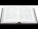 31 Библия. Послание Иеремии