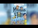 Мишн Хилл (1999