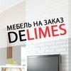 Delimes: Кухни | шкафы Челны Нижнекамск Елабуга