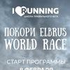 Школа правильного бега I Love Running Kazakhstan