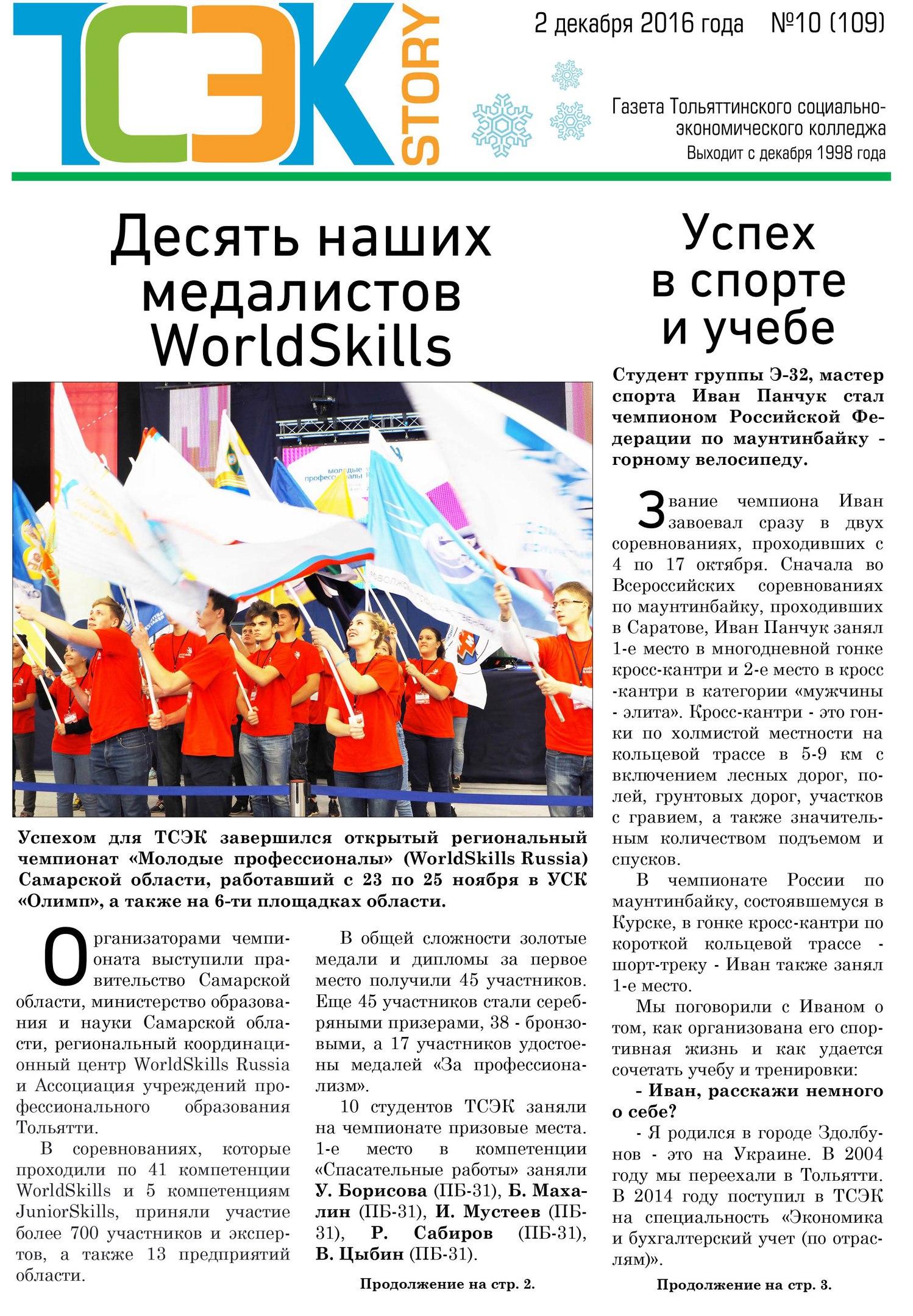 ТСЭКstory №10 (109) от 02.12.2016