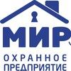 """Охранное предприятие """"МИР"""""""