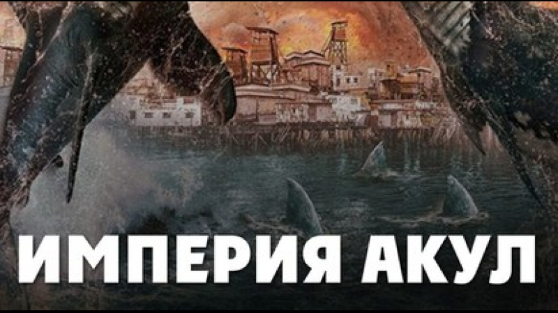 Империя акул | Empire of the Sharks