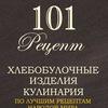 101 рецепт | Пекарня Ростов