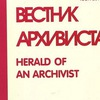 "Журнал ""Вестник Архивиста"""