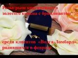 Розыгрыш золотого кольца с бриллиантом от ООО