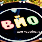 The ВЙО - Нам Пороблено mp3.vc/My.Music