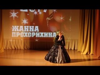 ВРЕМЯ МОЁ ПЕСОК -ПОЁТ АВТОР слов и музыки- Жанна Прохорихина 2017