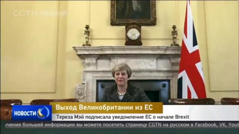 Премьер-министр Тереза Мэй официально запустила процедуру Brexit, подписав уведомление ЕС