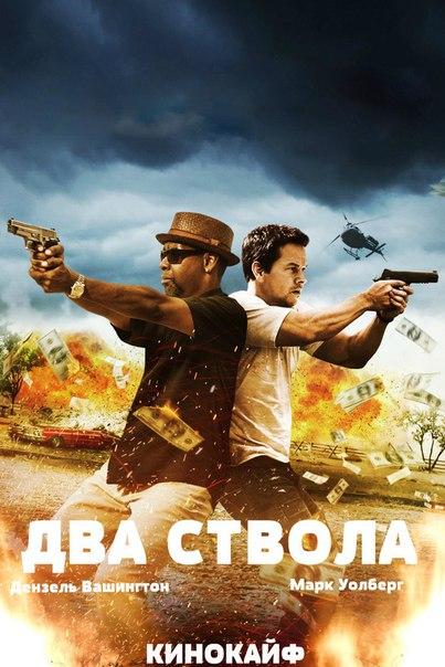 Два ствoла (2013)