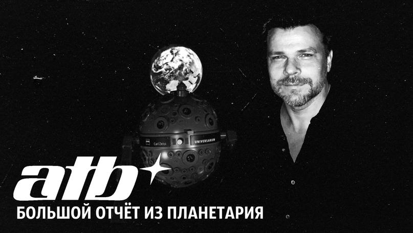 Шоу ATB в Планетарии