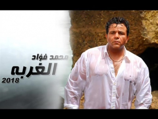 حصريا لكل المغتربين اغنية - الغربه - عمر كمال -- Omar Kamal - El3orba