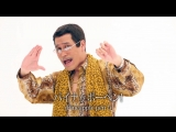 Японский хит -PIKOTARO - PPAP (Pen Pineapple Apple Pen) (Long Version) Official Video полная версия 2016