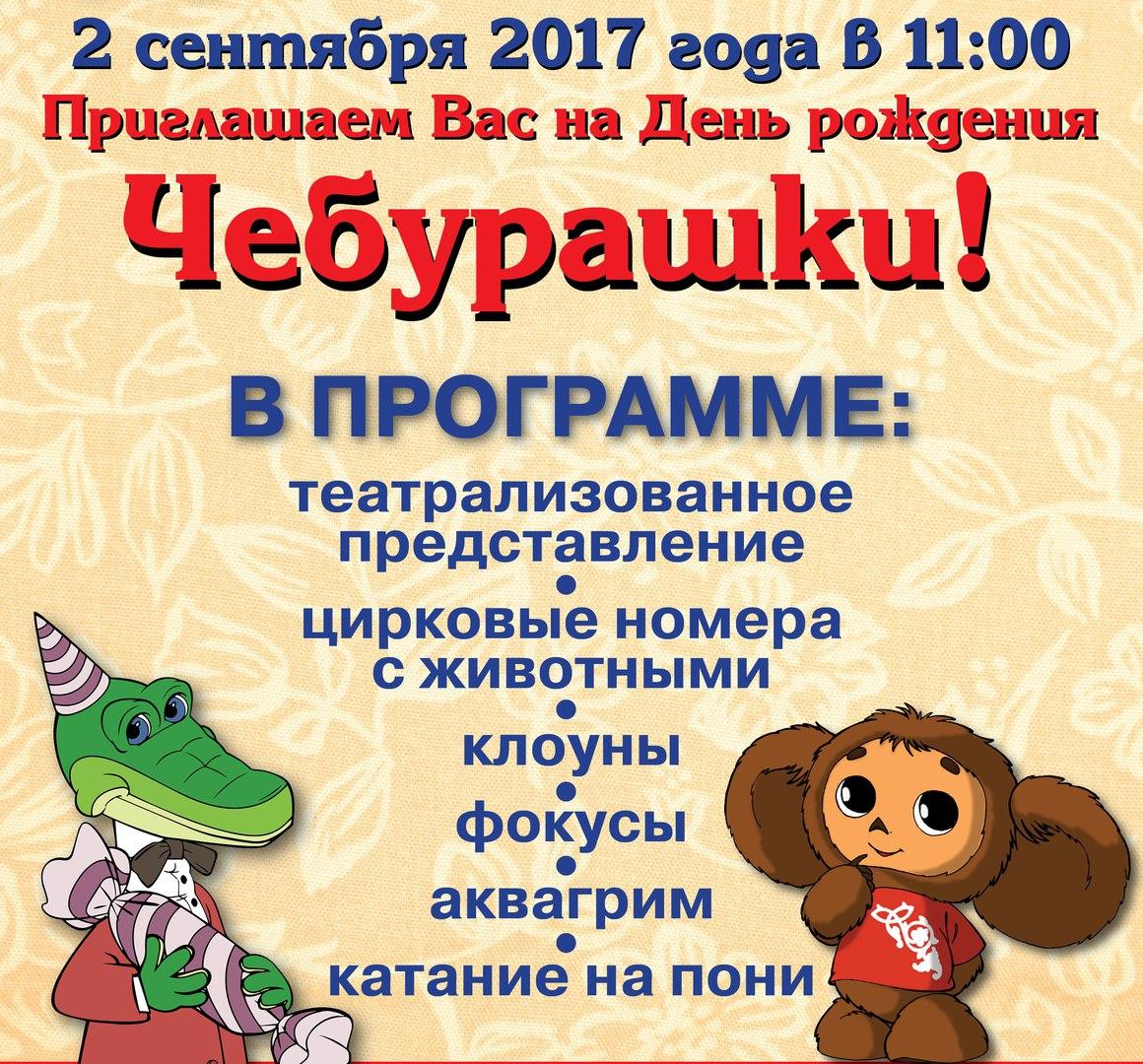 День Рождения Чебурашки 2017