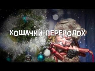 Новогодний мюзикл «Кошачий переполох»