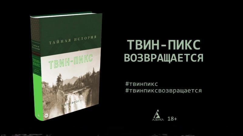МАРК ФРОСТ ТАЙНАЯ ИСТОРИЯ ТВИН ПИКС СКАЧАТЬ БЕСПЛАТНО
