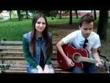 ✩ Когда твоя девушка больна Анна Касьянова и Антон Ермаков cover Виктор Цой группа Кино